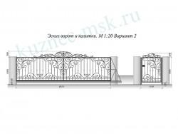 Эскиз кованых откатных ворот с элементами модерна. Вариант 2